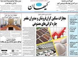 ۱۱ ارديبهشت ۱۳۹۸ –  عناوین روزنامههای امروز