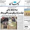 ۱۵ ارديبهشت ۱۳۹۸ –  عناوین روزنامههای امروز