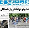 ۲۱ ارديبهشت ۱۳۹۸ –  عناوین روزنامههای امروز
