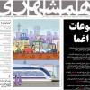 ۲۲ ارديبهشت ۱۳۹۸ -عناوین روزنامههای امروز