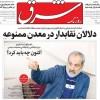 ۲۴ ارديبهشت ۱۳۹۸ –  عناوین روزنامههای امروز