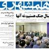 ۲۵ ارديبهشت ۱۳۹۸ –  عناوین روزنامههای امروز