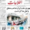 ۳۰ ارديبهشت ۱۳۹۸ –  عناوین روزنامههای امروز
