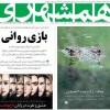 ۳۱ ارديبهشت ۱۳۹۸ –  عناوین روزنامههای امروز