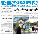 ۰۴ خرداد ۱۳۹۸ –  عناوین روزنامههای امروز