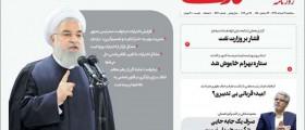 ۰۷ خرداد ۱۳۹۸ - عناوین روزنامههای امروز