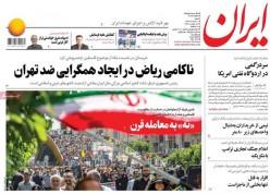 ۱۱ خرداد ۱۳۹۸ –  عناوین روزنامههای امروز