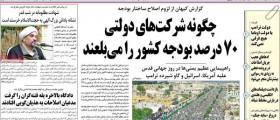 ۱۲ خرداد ۱۳۹۸ –  عناوین روزنامههای امروز