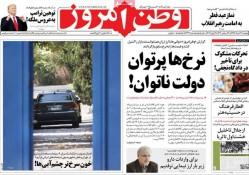 ۱۳ خرداد ۱۳۹۸ –  عناوین روزنامههای امروز