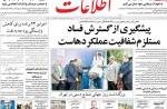 ۲۲ خرداد ۱۳۹۸ –  عناوین روزنامههای امروز