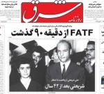 ۳۰ خرداد ۱۳۹۸ – عناوین روزنامههای امروز