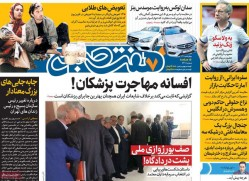 ۱۲ تير ۱۳۹۸ –  روزنامههای امروز