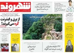 ۱۵ تير ۱۳۹۸ – عناوین روزنامههای امروز