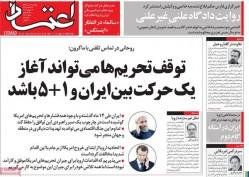 ۱۶ تير ۱۳۹۸ – عناوین روزنامههای امروز