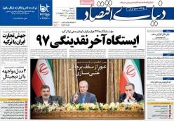 ۱۷ تير ۱۳۹۸ –  عناوین روزنامههای امروز
