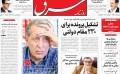 ۱۸ تير ۱۳۹۸ –  عناوین روزنامههای امروز