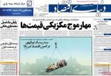۲۲ تير ۱۳۹۸ -عناوین روزنامههای امروز
