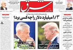 ۲۴ تير ۱۳۹۸ –  روزنامههای امروز