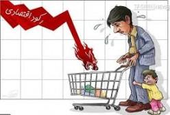 رکود بزرگ اقتصادی نزدیک است