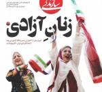 ۱۸ مهر ۱۳۹۸ – عناوین روزنامههای امروز