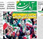 ۲۰ مهر ۱۳۹۸ –  عناوین روزنامههای امروز