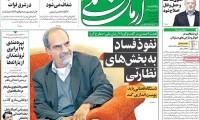 ۲۱ مهر ۱۳۹۸ –  عناوین روزنامههای امروز