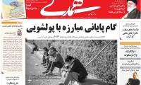 ۲۲ مهر ۱۳۹۸ –  عناوین روزنامههای امروز