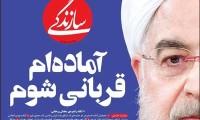 ۲۳ مهر ۱۳۹۸ –  عناوین روزنامههای امروز