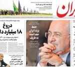 ۲۴ مهر ۱۳۹۸ –  عناوین روزنامههای امروز