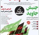 ۲۵ مهر ۱۳۹۸ –  عناوین روزنامههای امروز