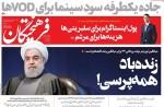۲۸ مهر ۱۳۹۸ – عناوین روزنامههای امروز