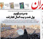 ۲۰ آبان ۱۳۹۸ –  عناوین روزنامههای امروز