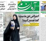۲۹ آبان ۱۳۹۸ – عناوین روزنامههای امروز