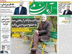 ۰۴ آذر ۱۳۹۸ –  عناوین روزنامههای امروز