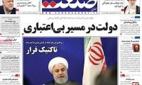 ۰۷ آذر ۱۳۹۸ –  عناوین روزنامههای امروز