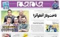 ۱۰ آذر ۱۳۹۸ – عناوین روزنامههای امروز
