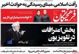۱۴ آذر ۱۳۹۸ –  عناوین روزنامههای امروز