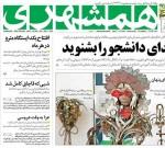 ۱۶ آذر ۱۳۹۸ – عناوین روزنامههای امروز
