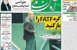 ۱۹ آذر ۱۳۹۸ –  عناوین روزنامههای امروز