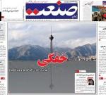 ۲۵ آذر ۱۳۹۸ –  عناوین روزنامههای امروز