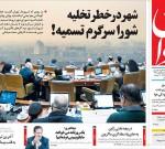 ۲۷ آذر ۱۳۹۸ – عناوین روزنامههای امروز