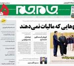 ۳۰ آذر ۱۳۹۸ –  عناوین روزنامههای امروز