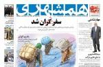 ۰۲ بهمن ۱۳۹۸ – عناوین روزنامههای امروز