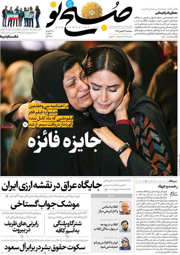 ۲۳ بهمن ۱۳۹۷ عناوین روزنامههای امروز